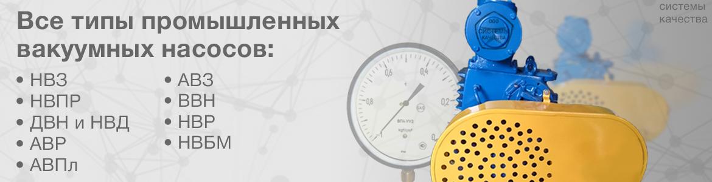 Вакуумные насосы от ООО «Системы качества». Баннер