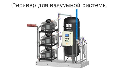 Ресивер для вакуумной системы