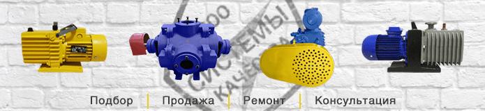Вакуумные насосы. Иллюстрация