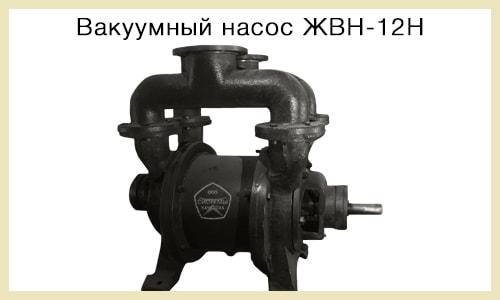 Вакуумный насос ЖВН-12Н