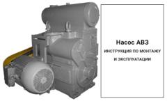 Инструкция по монтажу и эксплуатации насосов АВЗ