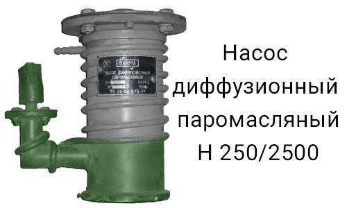 Насос Н-250/2500 диффузионный паромасляный