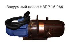 Насос НВПР 16-066 вакуумный