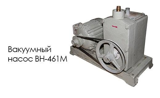 двухступенчатый вращательный насос ВН-461М