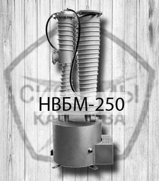 насос 2НВБМ-250