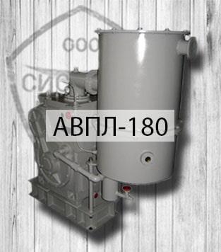 Насос вакуумный АВПл-180