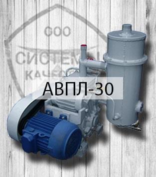 плунжерный насос АВПл-30