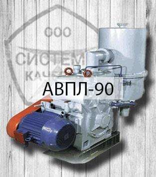 Насос АВпл-90 для откачки воздуха